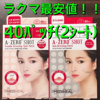 MEDIHEAL ニキビパッチ 2シート(40パッチ)
