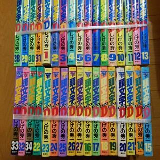 頭文字D イニシャルD 1巻から34巻まで。(少年漫画)