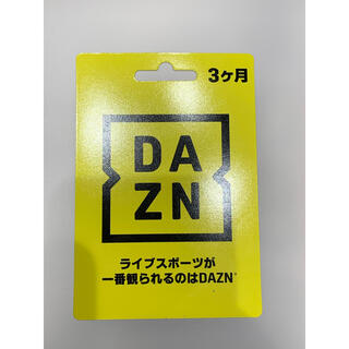 DAZN 3ヶ月無料視聴コード ダゾーン