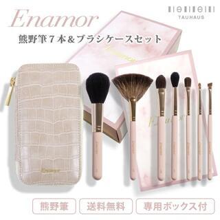 新品未使用 Enamor エナモル  メイクブラシ7本&ブラシケースセット (チーク/フェイスブラシ)