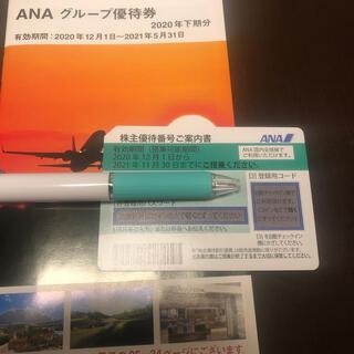 エーエヌエー(ゼンニッポンクウユ)(ANA(全日本空輸))のANA 2020年下期 株主優待券(航空券)