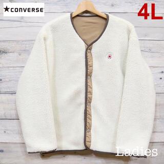 コンバース(CONVERSE)の新品 レディース 大きいサイズ コンバース ボア  ジャケット 白  4L(ノーカラージャケット)