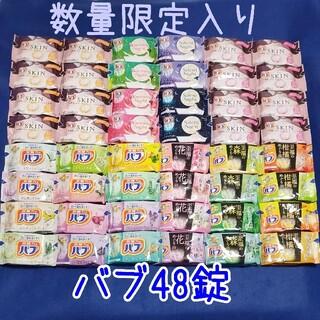 花王 - 【48錠】花王 入浴剤 バブ 数量限定&うるおいタイプ入り