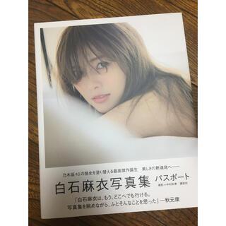 乃木坂46 - 白石麻衣♡写真集