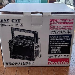 マキタ 充電式テレビTV100 バッテリ充電器別売