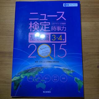 ニュ-ス検定公式テキスト&問題集「時事力」基礎編 3・4級対応 2015年度版(ビジネス/経済)