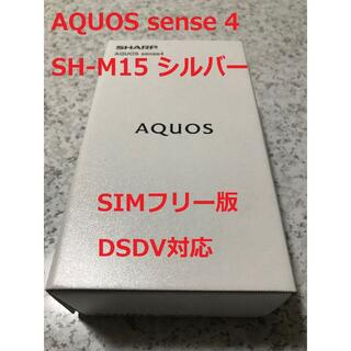 AQUOS - 新品☆AQUOS sense4 SH-M15 シルバー SIMフリー☆納品書有