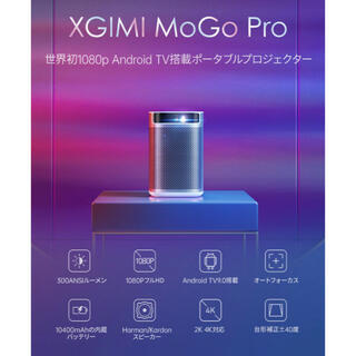 XGIMI MogoSeries pro Android TV 300ANSI(プロジェクター)