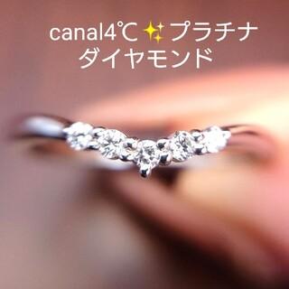 canal4℃ - 綺麗✨カナル4℃✨ダイヤモンド リング 11.5号 プラチナ ダイヤ V字
