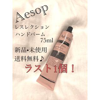Aesop - 【新品未開封】Aesop イソップ レスレクション ハンドバーム  75ml