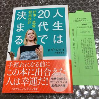 人生は20代で決まる 仕事・恋愛・将来設計(文学/小説)