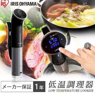 アイリスオーヤマ(アイリスオーヤマ)の新品 アイリスオーヤマ 低温調理器(調理機器)