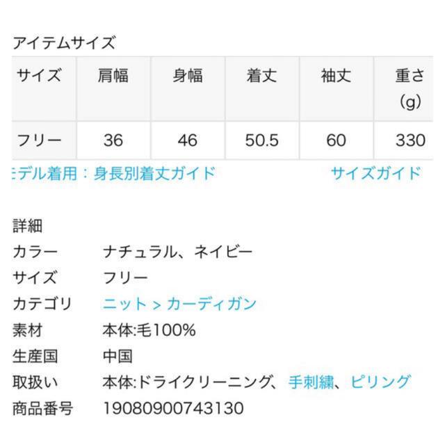 IENA(イエナ)のIENA seseハンド刺繍カーディガン 定価2.2万円 レディースのトップス(カーディガン)の商品写真