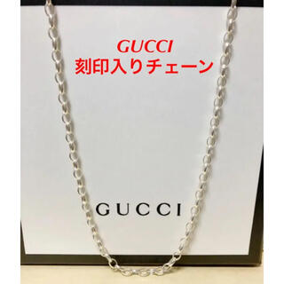 Gucci - GUCCI 刻印入り チェーン ネックレス