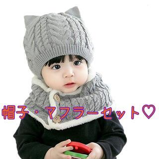 ベビー帽 ニット帽子 ネックウォーマー 子供帽子 2点セット