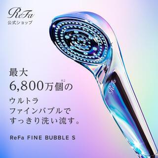 ReFa - リファファインバブル S 新品未開封品