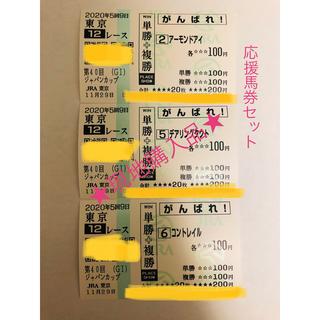 アーモンドアイ  コントレイル デアリングタクト 応援馬券セット ジャパンカップ