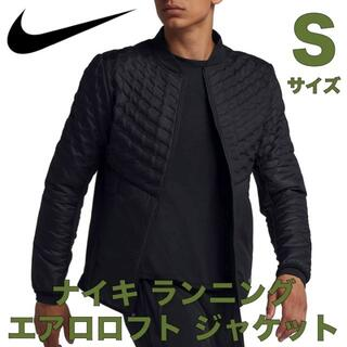 NIKE - 【人気デザイン・1点限り】ナイキ ランニング エアロロフト ジャケット Sサイズ