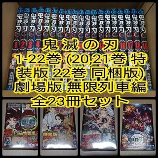 集英社 - 鬼滅の刃 全巻セット 20・21巻・22巻 特装版 同梱版 劇場版 無限列車編