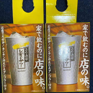 サントリー(サントリー)の非売品 レモンサワータンブラー送料無料(アルコールグッズ)