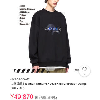 メゾンキツネ(MAISON KITSUNE')のadererror❌Kitsune A JUMP FOX Sweatshirt(スウェット)