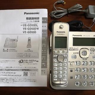 Panasonic - 美品 パナソニック コードレス電話機 VE-GD53D