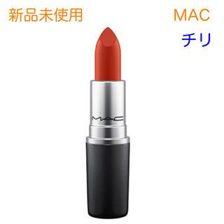 MAC - MAC リップスティック チリ