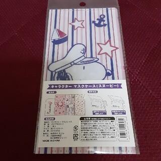 スヌーピー(SNOOPY)のスヌーピー マスクケース(その他)