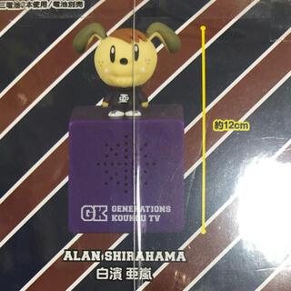 GENERATIONS - ジェネ高 白濱亜嵐 フィギュア付きスピーカー