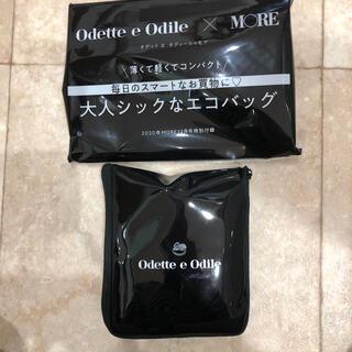 オデットエオディール(Odette e Odile)のモア付録(エコバッグ)