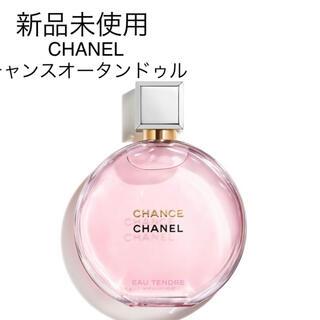 CHANEL - 新品シャネル CHANCE チャンスオータンドゥル オードゥパルファム 50ml