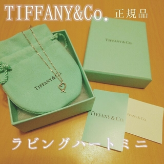 Tiffany & Co. - TIFFANY 正規品 ラビングハートミニ ネックレス