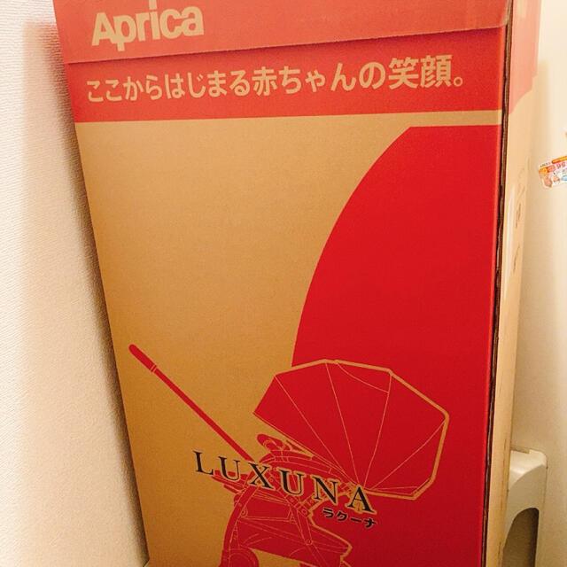 Aprica(アップリカ)のベビーカー アップリカ ラクーナエアーAC トリコロールボーダー キッズ/ベビー/マタニティの外出/移動用品(ベビーカー/バギー)の商品写真