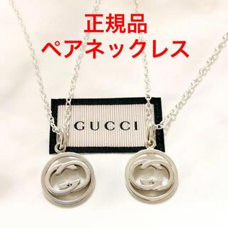 Gucci - GUCCI インターロッキングG ペアネックレス