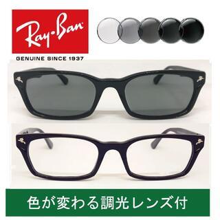 Ray-Ban - 新品正規品 レイバン 調光レンズ【クリア⇔グレー】付 RX5017A 2000