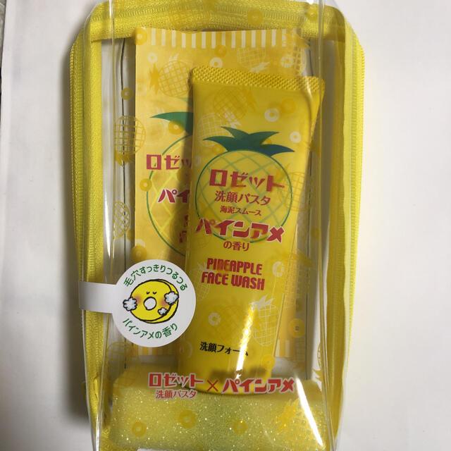 ロゼット 洗顔パスタ パインアメの香り ポーチ付き 限定 コスメ/美容のスキンケア/基礎化粧品(洗顔料)の商品写真