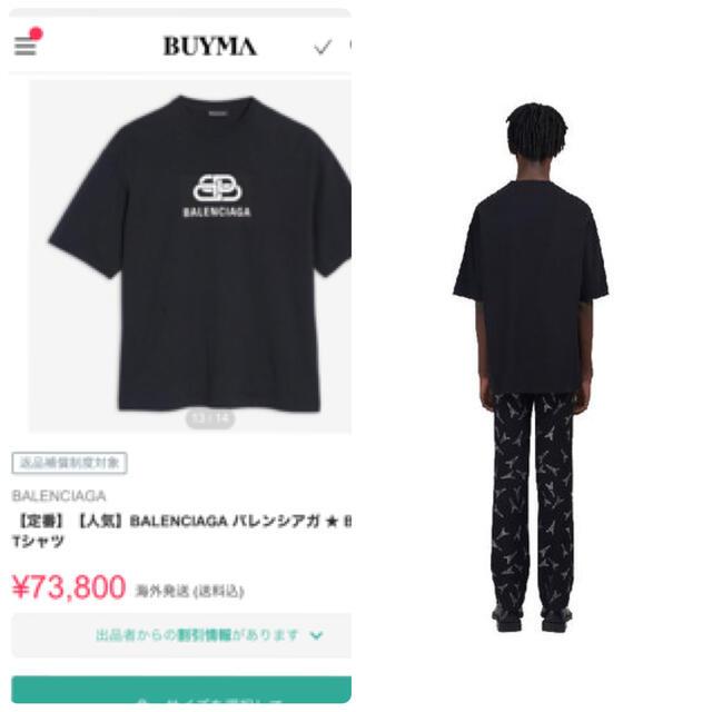Balenciaga(バレンシアガ)の新品!! BB  Tシャツ メンズのトップス(Tシャツ/カットソー(半袖/袖なし))の商品写真