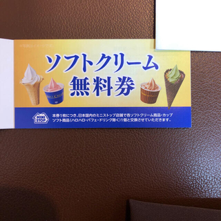 AEON - 【最新】ミニストップ 株主優待 ソフトクリーム 5枚セット