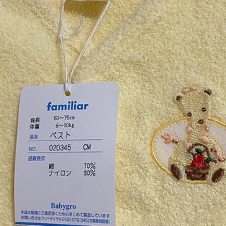 familiar - 新品 旧タグ ファミリア ベスト 60〜80