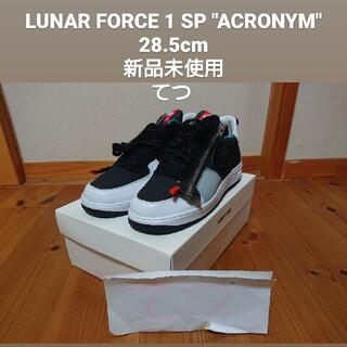 """ナイキ(NIKE)のLUNAR FORCE 1 SP """"ACRONYM"""" 28.5cm(スニーカー)"""