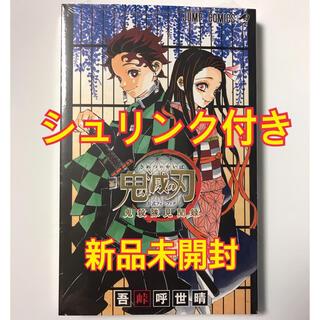 【新品未開封・シュリンク付き】鬼滅の刃公式ファンブック 鬼殺隊見聞録
