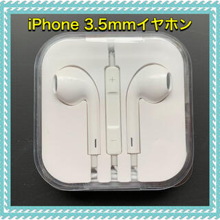 iPhone - iPhone イヤホン 3.5mm ジャック