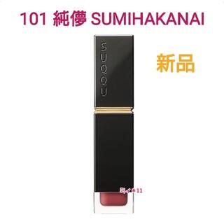 SUQQU - 新品♡SUQQU スック コンフォート リップ フルイド グロウ 101 純儚