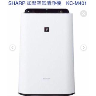 SHARP - ★コロナ対策★ SHARP 加湿空気清浄機 KC-M401