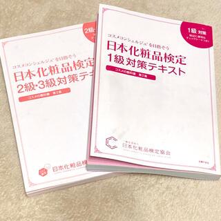 日本化粧品検定1級、2級・3級対策テキスト