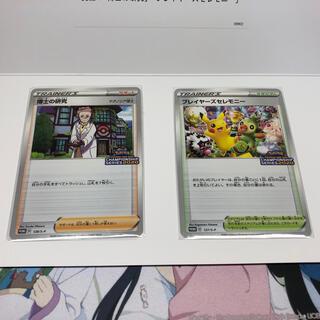 ポケモン(ポケモン)のポケモンカード プレイヤーズセレモニー2020&博士の研究(シングルカード)