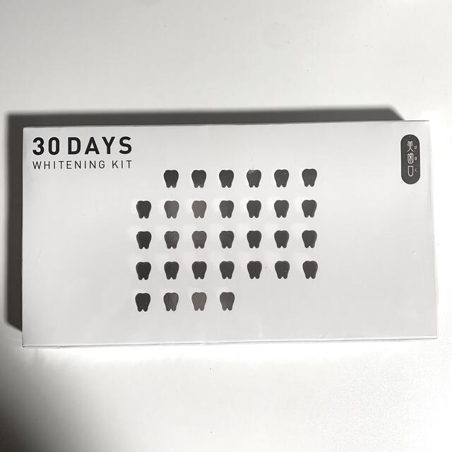 美歯口 30daysホワイトニングキット 歯磨き粉 コスメ/美容のオーラルケア(歯磨き粉)の商品写真