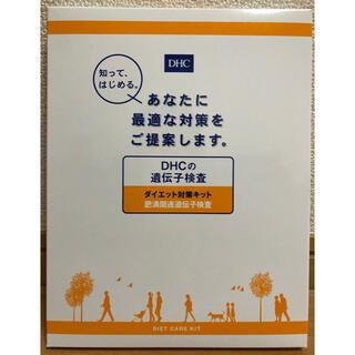 ディーエイチシー(DHC)のDHC 遺伝子検査キット 新品・未使用(その他)