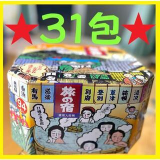 ★31包★旅の宿★コストコ★入浴剤★湯めぐりセット★