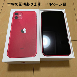 Apple - iPhone11 128GB RED フィルム/カバー付き